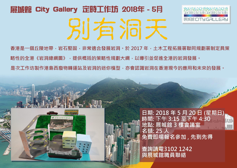 City gallery activities
